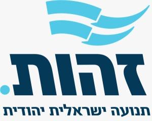 zehut_logo_new